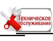 техническое обслуживание медицинского и лабораторного оборудования