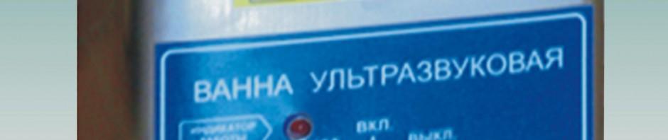 Ультразвуковая ванна ВУ-09-Я-ФП-01