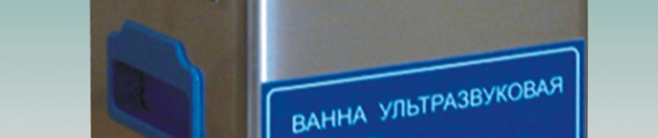 Ультразвуковая ванна ВУ-09- Я-ФП-02