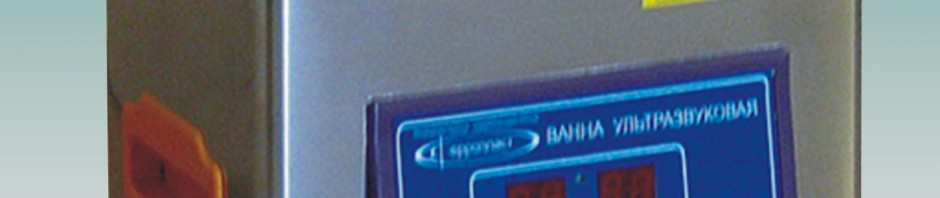 Ультразвуковая ванна ВУ-09-Я-ФП-03