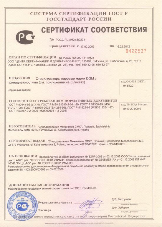 dgm-200 сертификат